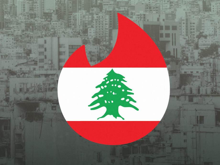 Navigating Tinder in Lebanon